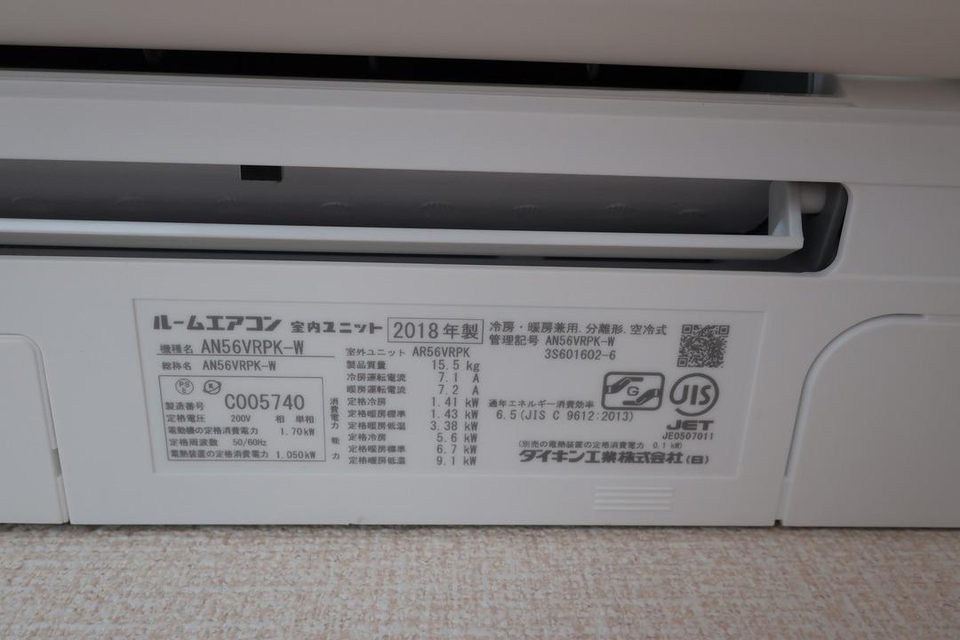 AN56VRPK-Wダイキン工業 (5)