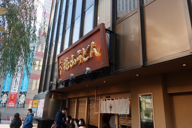 花山うどん (2)