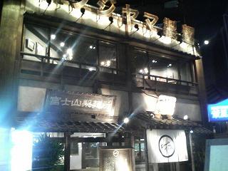 フジヤマ製麺外観