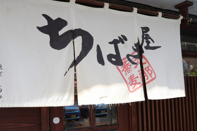 ちばき屋 (1)