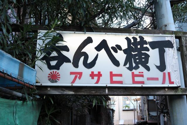 京成立石江戸っ子 (1)