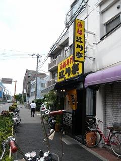 油麺江川亭