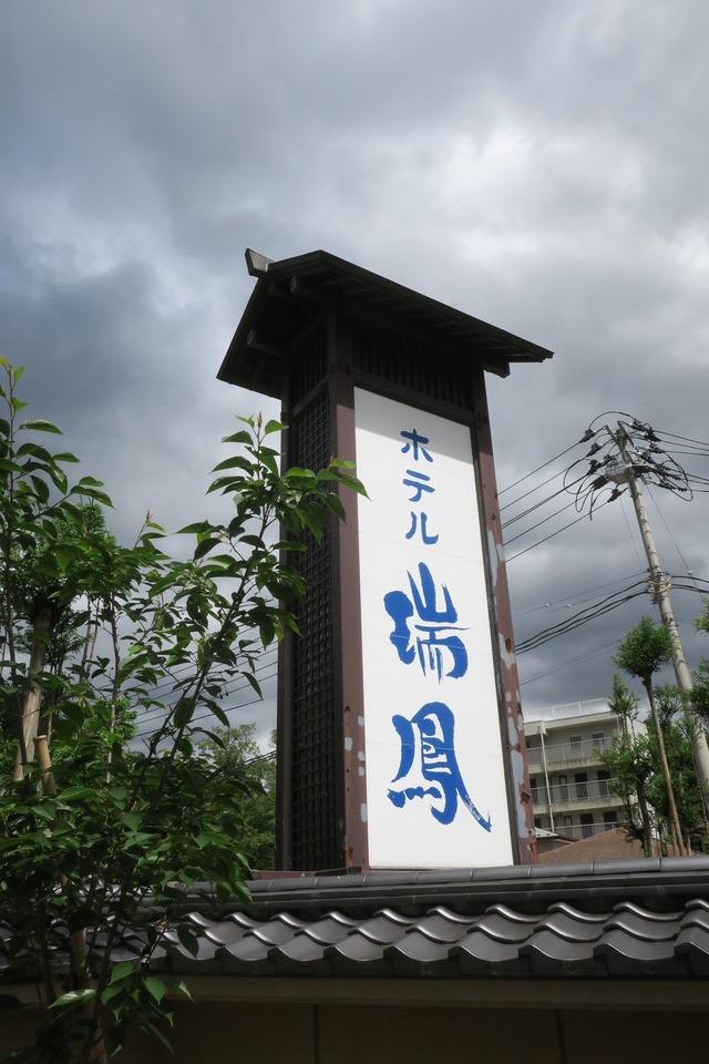 ホテル瑞鳳 (1)