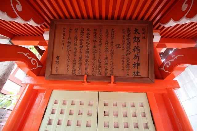 太郎稲荷神社 (6)