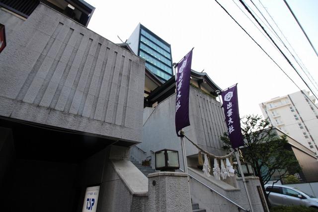 出雲大社東京 (2)