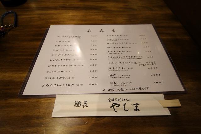やしま うどん (6)