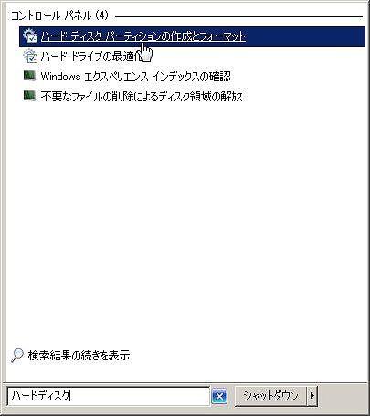 SSD化 (3)