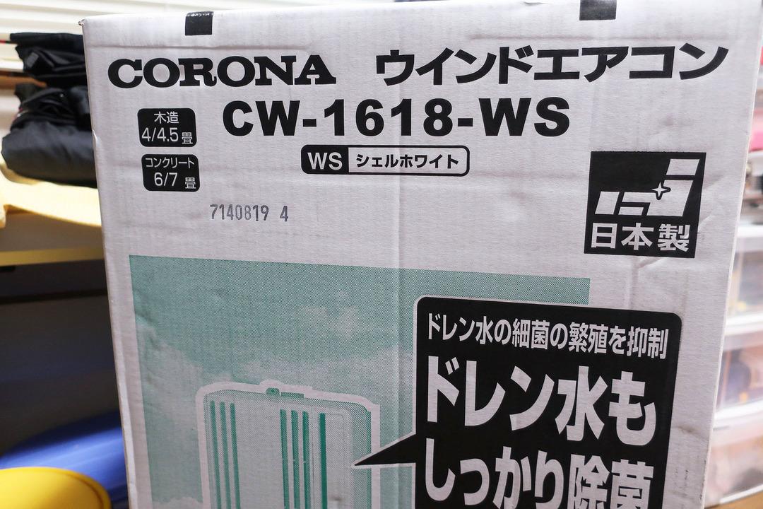 コロナCW-1618-WS (5)