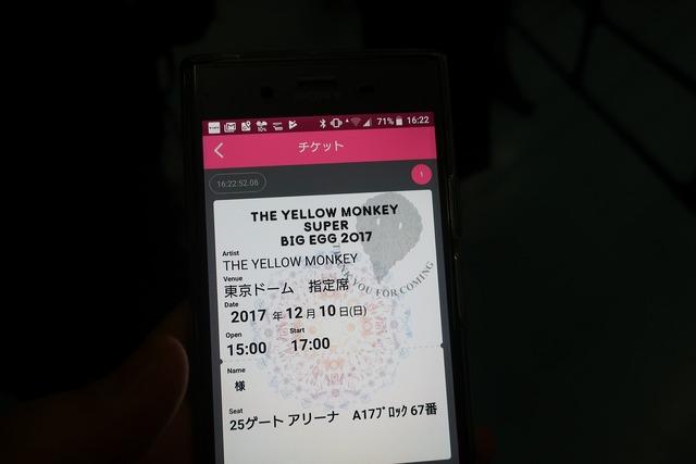 イエモン東京ドーム (4)