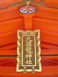 九頭龍神社2