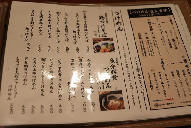 三ツ矢堂製麺 (6)