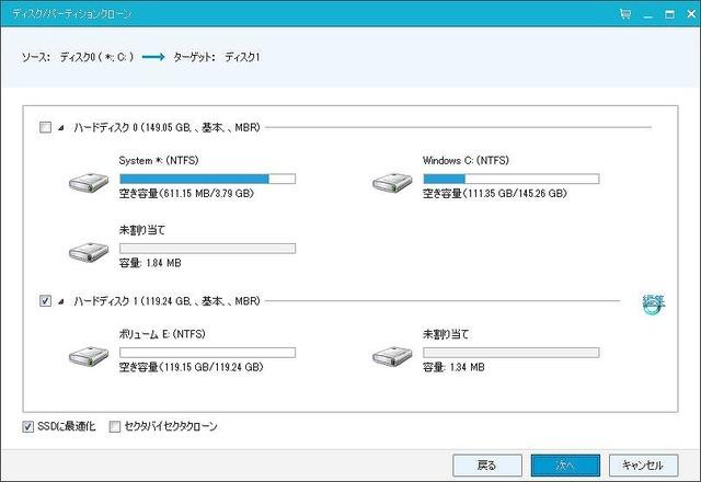 SSD化 (15)