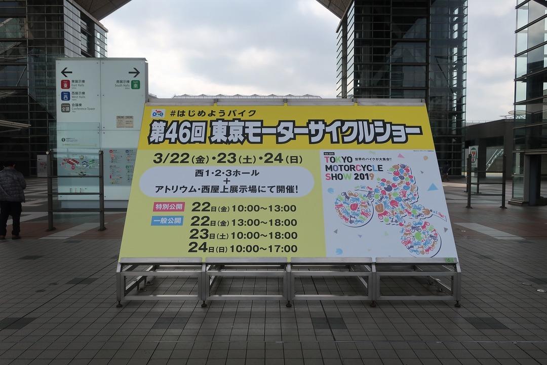 モーターサイクルショー2019 (3)