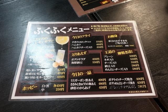 ふくふくレモンサワーー (8)