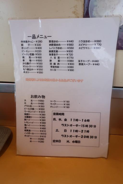 新興軒 (3)