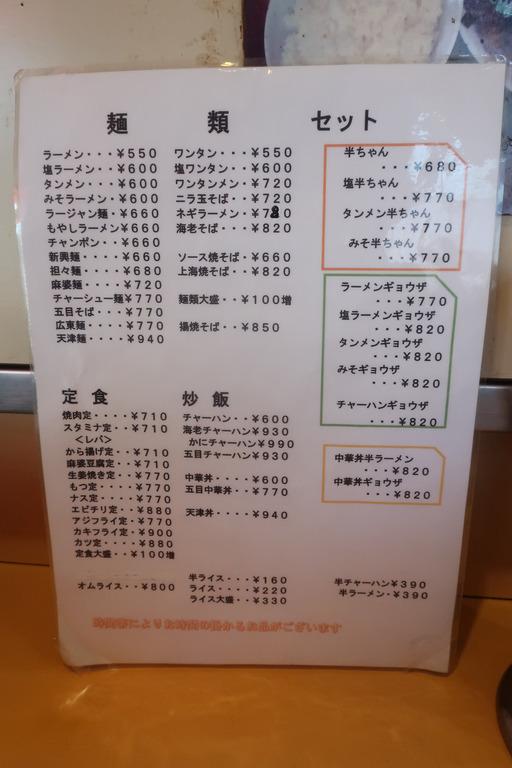 新興軒 (2)