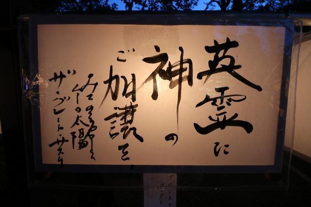 靖国神社みたままつり (20)