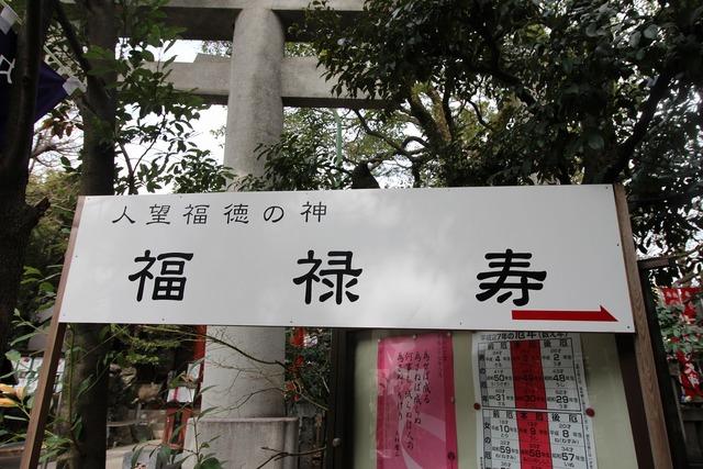 天祖神社 (4)