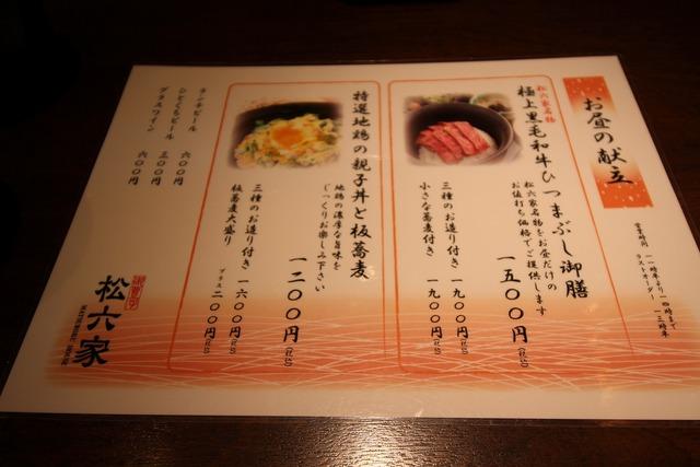 松六家 (2)