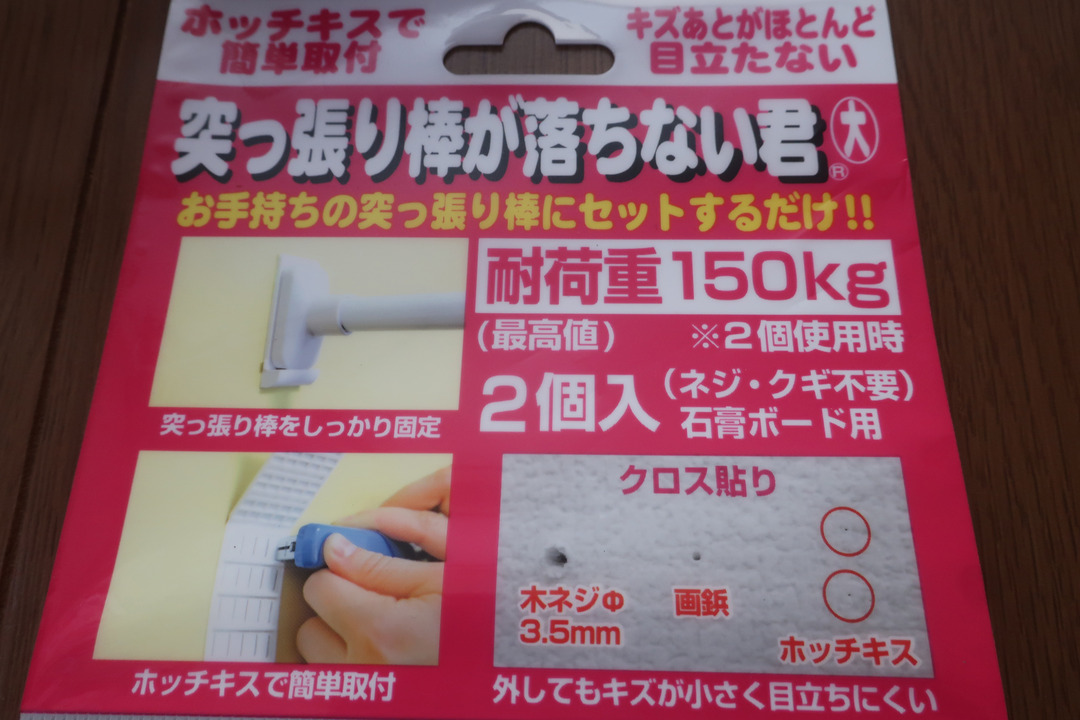 突っ張り棒 (3)