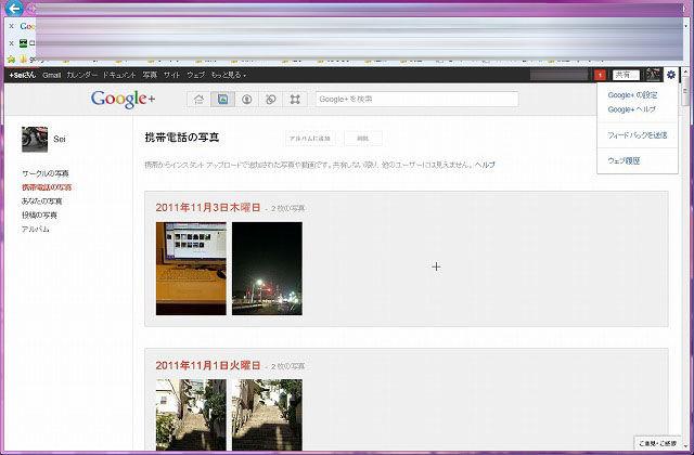 google+picasa