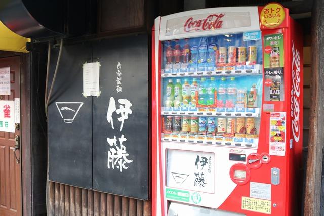 自家製麺伊藤 (3)