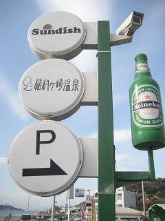 稲村ガ崎温泉
