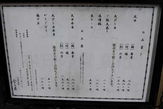 日本橋天丼金子屋 (4)