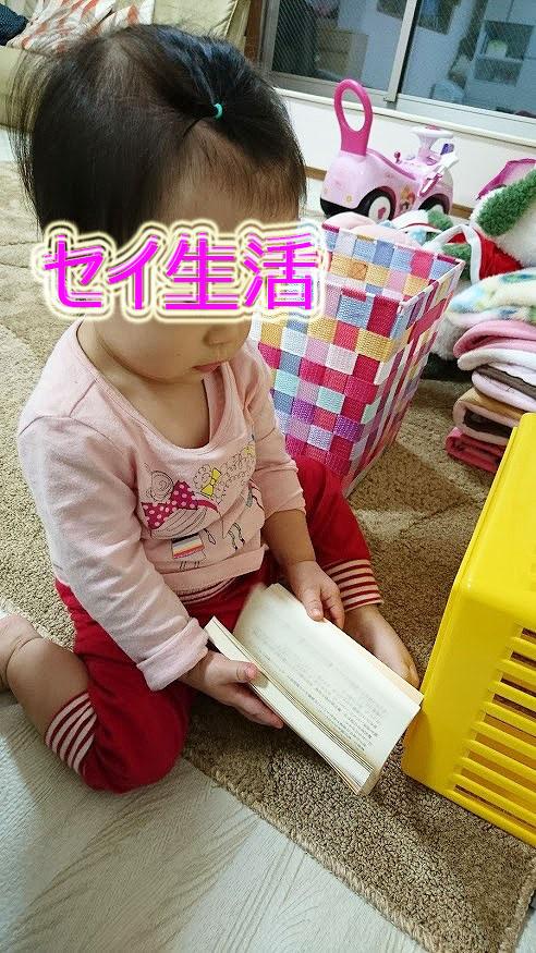 赤ちゃん読書 (2)