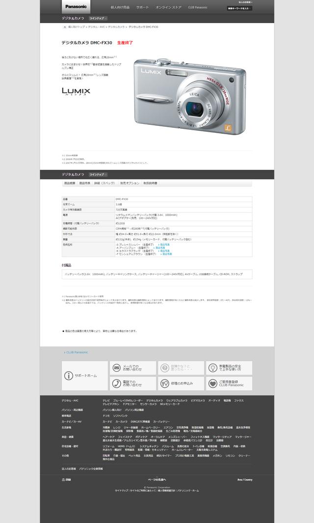 デジタルカメラ DMC FX30 商品概要   ムービー/カメラ   Panasonic
