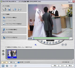 Ulead DVD MovieWriter3