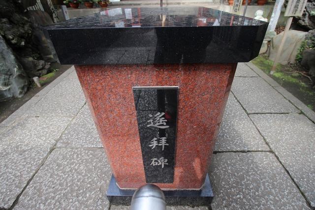 天祖神社 (15)