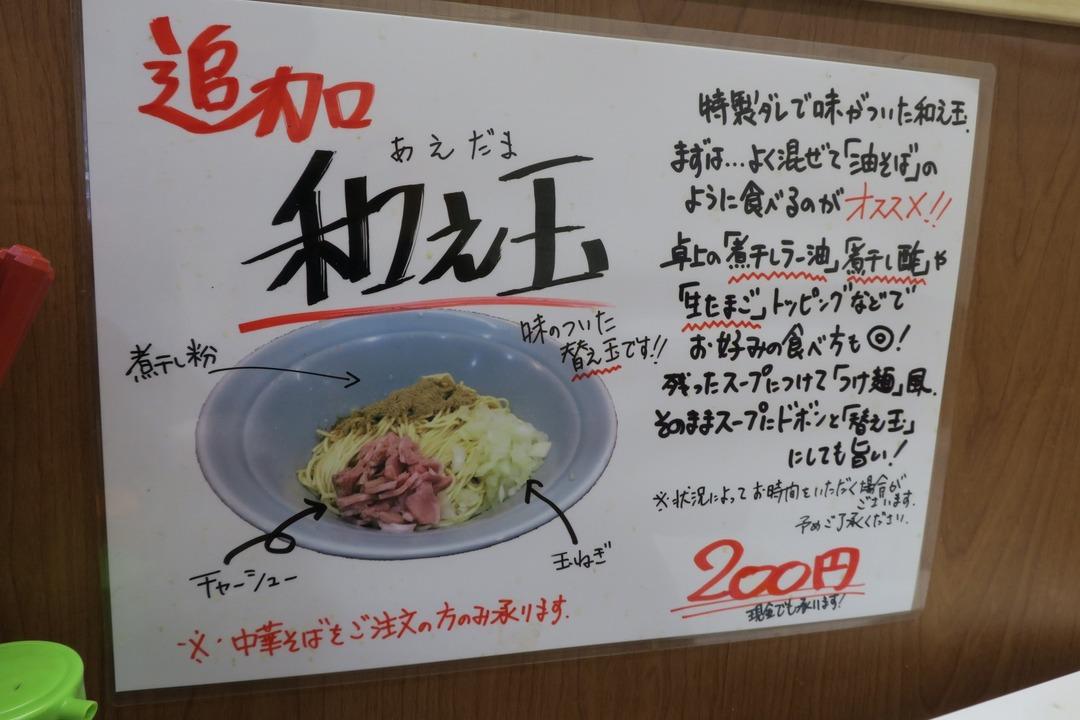 煮干し麺処 まる (2)