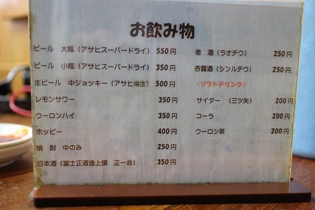 亀戸餃子大島店 (6)