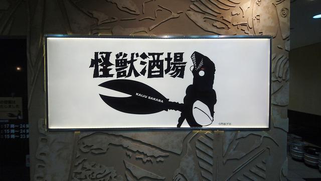 川崎で就職祝い (4)