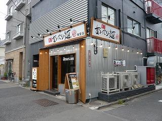 東京あってり麺外観