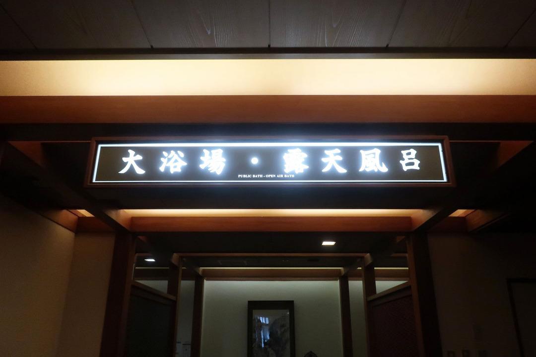 秋保温泉緑水亭 (5)