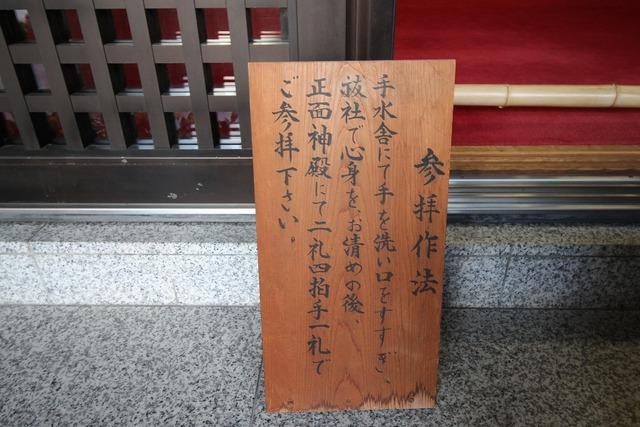 出雲大社東京 (12)