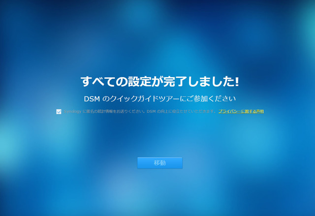 Synology559   Synology DiskStation のコピー
