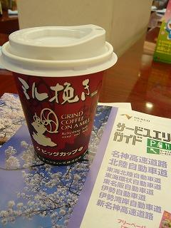 ミル挽きコーヒー中