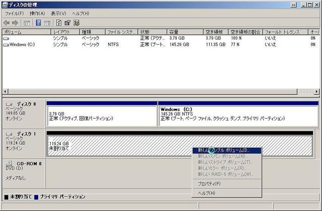 SSD化 (5)