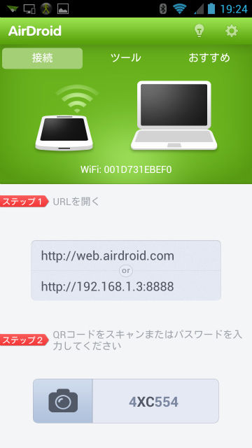 AirDroid (2)