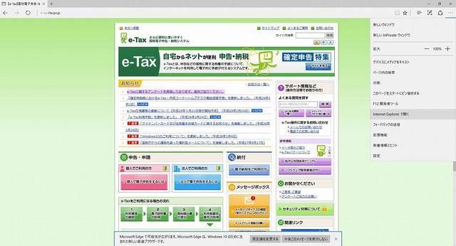 e-tax (5)