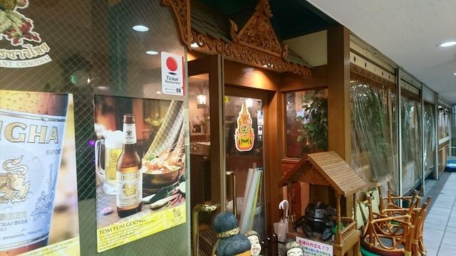 川崎で就職祝い (1)