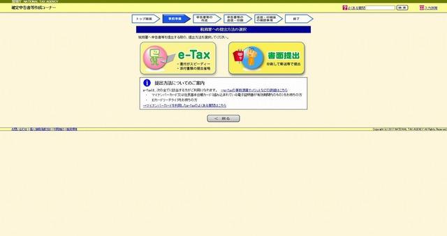 e-tax (4)