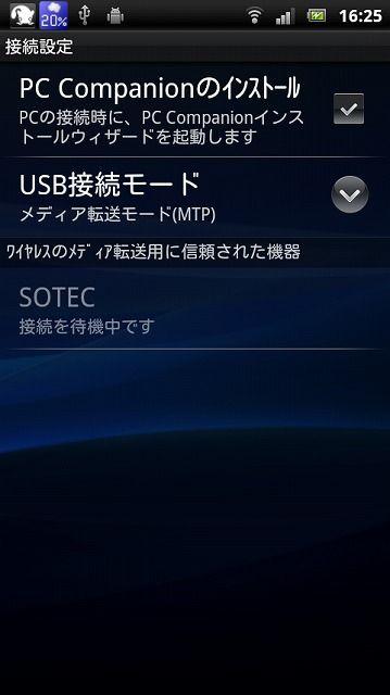 SonyEricssenPCCompanion