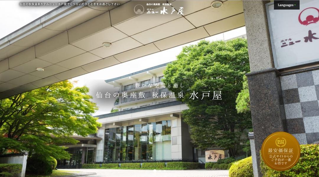 ホテルニュー水戸屋 (33)