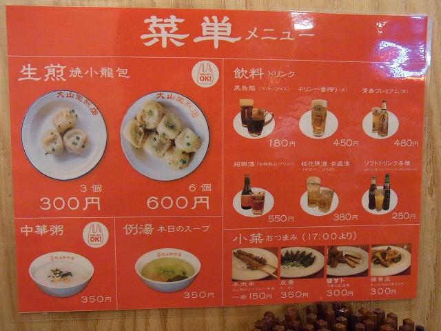 大山生煎店 (2)