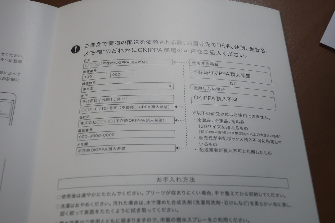 OKIPPA(オキッパ) (11)