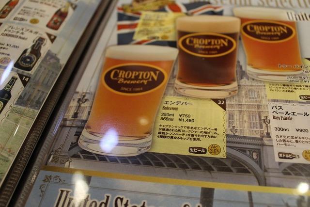 世界のビール博物館 (5)